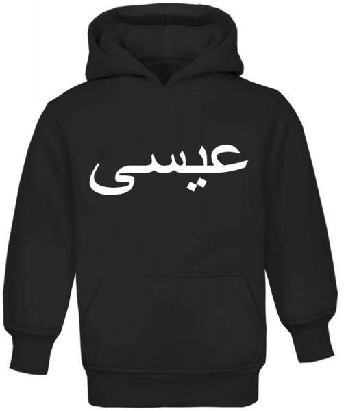 Personalised Baby Toddler Arabic Name Hoodie