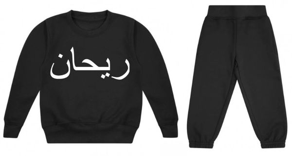 Personalised Baby Toddler Arabic Name Sweatshirt and Jogger Set