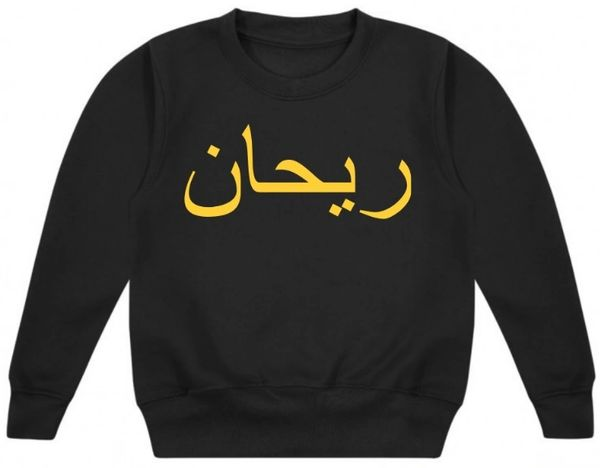 Personalised Baby Toddler Arabic Name Sweatshirt