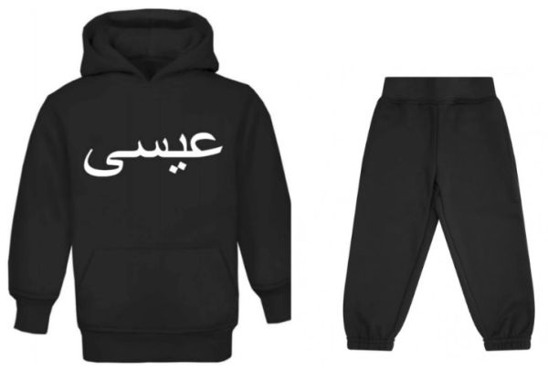 Personalised Baby Toddler Arabic Name Hoodie and Jogger Set