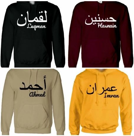 Personalised Arabic English Name Hoodie