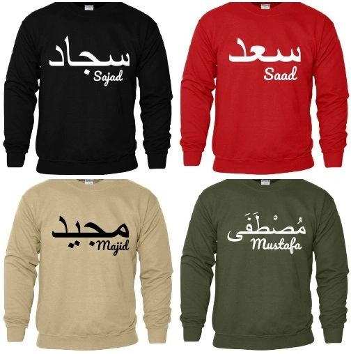 Personalised Arabic English Name Sweatshirt