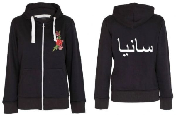 Womens Personalised Arabic Name Embroidered Floral Rose Zip Hoodie Black
