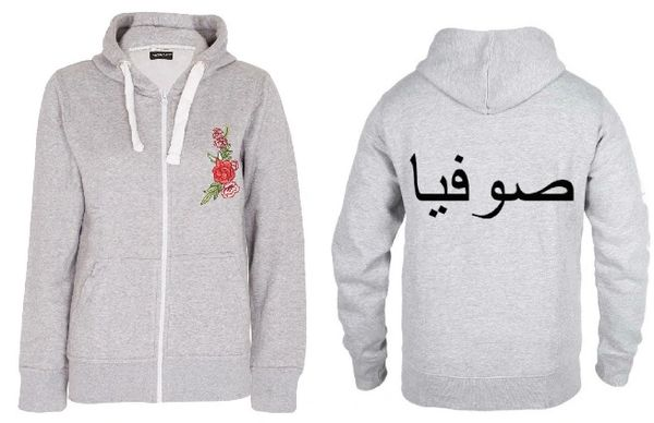 Womens Personalised Arabic Name Embroidered Floral Rose Zip Hoodie Grey
