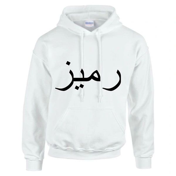 Personalised Kids Arabic Name Hoodie White