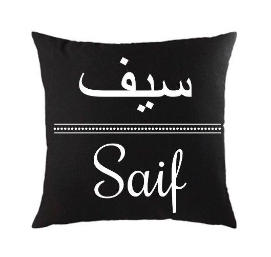 Personalised Arabic English Black Cushion Muslim Gift