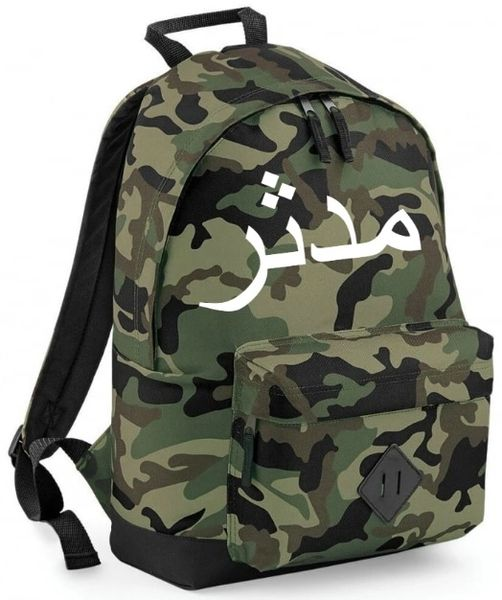 Arabic Name Camo Army Print Rucksack Bag