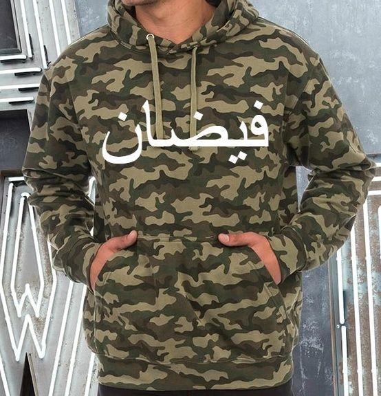 Mens Arabic Name Personalised Camo Hoodie