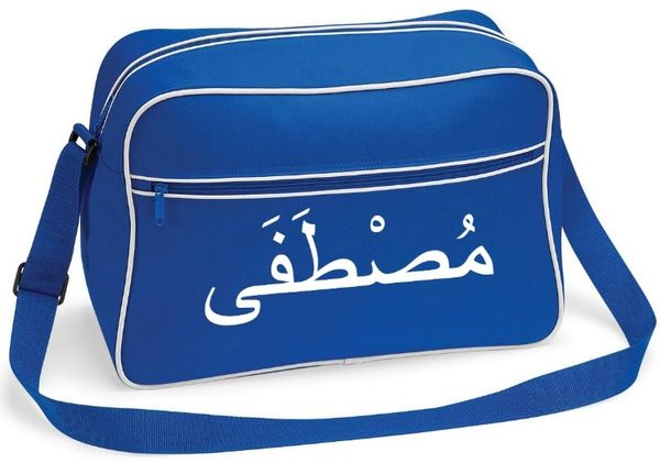 Personalised Arabic Name Retro Bag