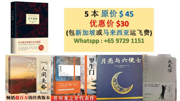 5 Books (Chinese) For $30 Only Promo Price - SCCI Books Club