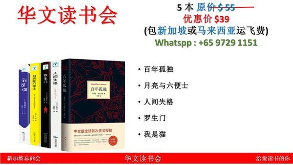 5 Books (Chinese) For $39 Only Promo Price - SCCI Books Club 百年孤独/ 月亮与六便士/人间失格/ 罗生门 /我是猫