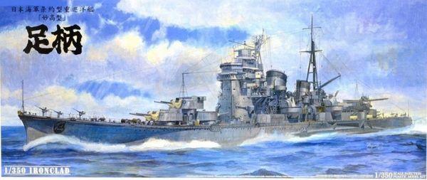 1/350 Ironclad Japanese Heavy Cruiser Myoko Class Ashiraga 1944 Full Hull (Re-Issue) - Aoshima 44247