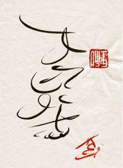 Calligraphy Print - Divine Grounding - 11X17