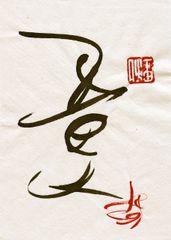Calligraphy Print - Divine Endurance - 11X17