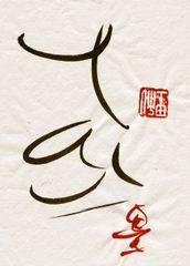 Calligraphy Print - Divine Joy - 11X17