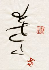 Calligraphy Print - Divine Sense of Well Being - 11X17 Print