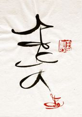 Calligraphy Print - Divine Support - 11X17 Print