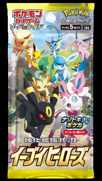Pokemon 7 Pack Bundle