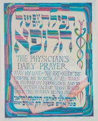 Katz, Sivia - Physician's Prayer