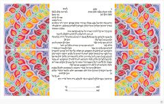 Fagin - Fresh Perspectives Ketubah; An Autumn Perspective