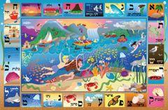 Beach Alphabet Placemat- Hebrew