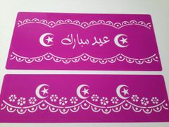 Arabic Eid Cake Topper Stencil With A Cake Side