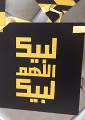 Black/Gold Hajj Banner