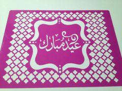 Eid Cake Topper Stencil