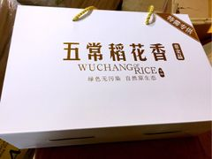 Wuchang Rice 10lbs/bag 内部特供五常稻花香米10磅礼盒箱