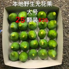 Pro_Local Fresh Wild Green Figs big size 25 counts 本地野生无花果大号25个礼盒装