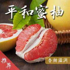 Organic Red Pulp Pomelo 【畅销品】有机平和红肉蜜柚