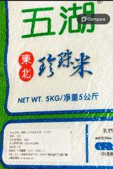 GRAIN_Super Rice 5 kg/bag 五常东北大米5公斤袋