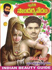 స్వదెశి సౌందర్య వెదం - Swadesi soumdarya Vedam