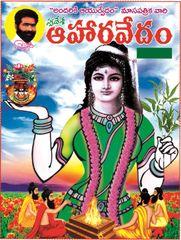 ఆహారవెదం - Ahaaravedam