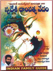 స్వదేశీ దాంపత్య వేదం - Swadesi Dampatya Vedam