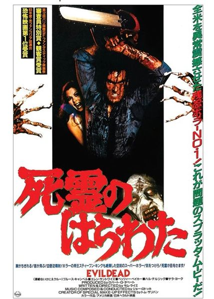 Evil Dead Japan Variant Movie Poster 11 x 17