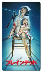 STICKER: Dead Alive/Brain Dead Japanese Movie Poster Sticker