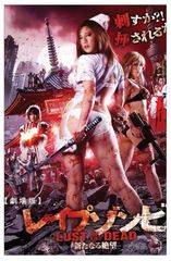 Lust of the Dead 3 11 x 17 Glossy Movie Poster