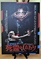 Re-Animator Japanese Release Mounted Poster w/ Border by Anomaly 18 x 24