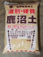 Japanese Kanuma