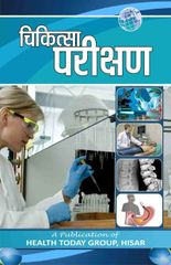 चिकित्सा परीक्षण (हिंदी) Medical Diagnostic Test Book