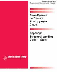 AWS- D1.1/D1.1M:2010 Structural Welding Code - Steel (Russian)