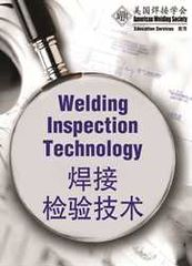 AWS- WIT-T:2008 Welding Inspection Technology (CHINESE)
