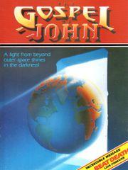 Gospel of John - First Printing