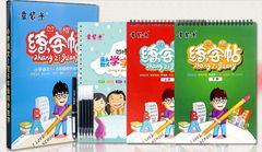 w013-Chinese Magical Workbooks 3/set