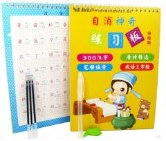 W007-Chinese Magical reusable workbook