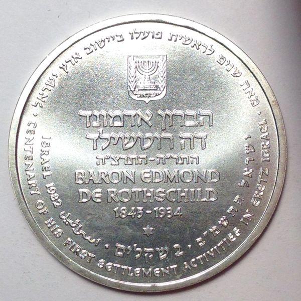 1982 ISRAEL 34th ANNIV. BARON ROTHSCHILD