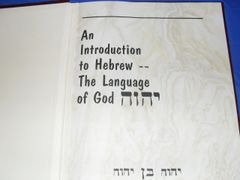 An Introduction to Hebrew: The language of God Yahweh