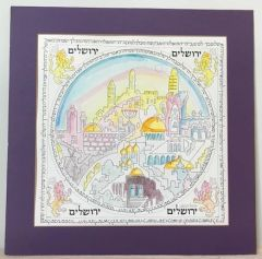 Litho/ Jerusalem #56/200 signed piece