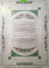 Ketubah Green Mist - Printed in Israel Traditional Hebrew/English